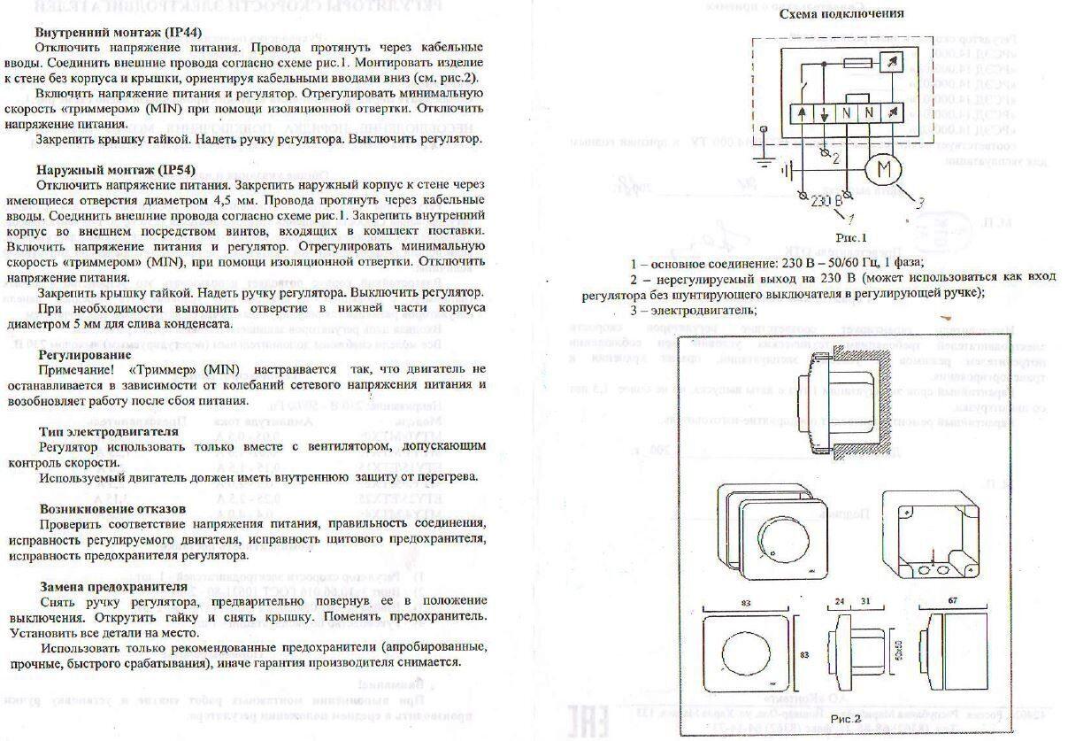 Инструкция 2 MTY